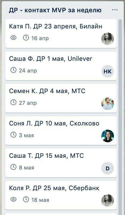 vc.ru / Мы собираем свою базу дней рождения, чтобы напоминать о себе за неделю до праздника