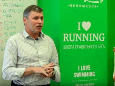Выступление Андрея Волкова в лектории I love running