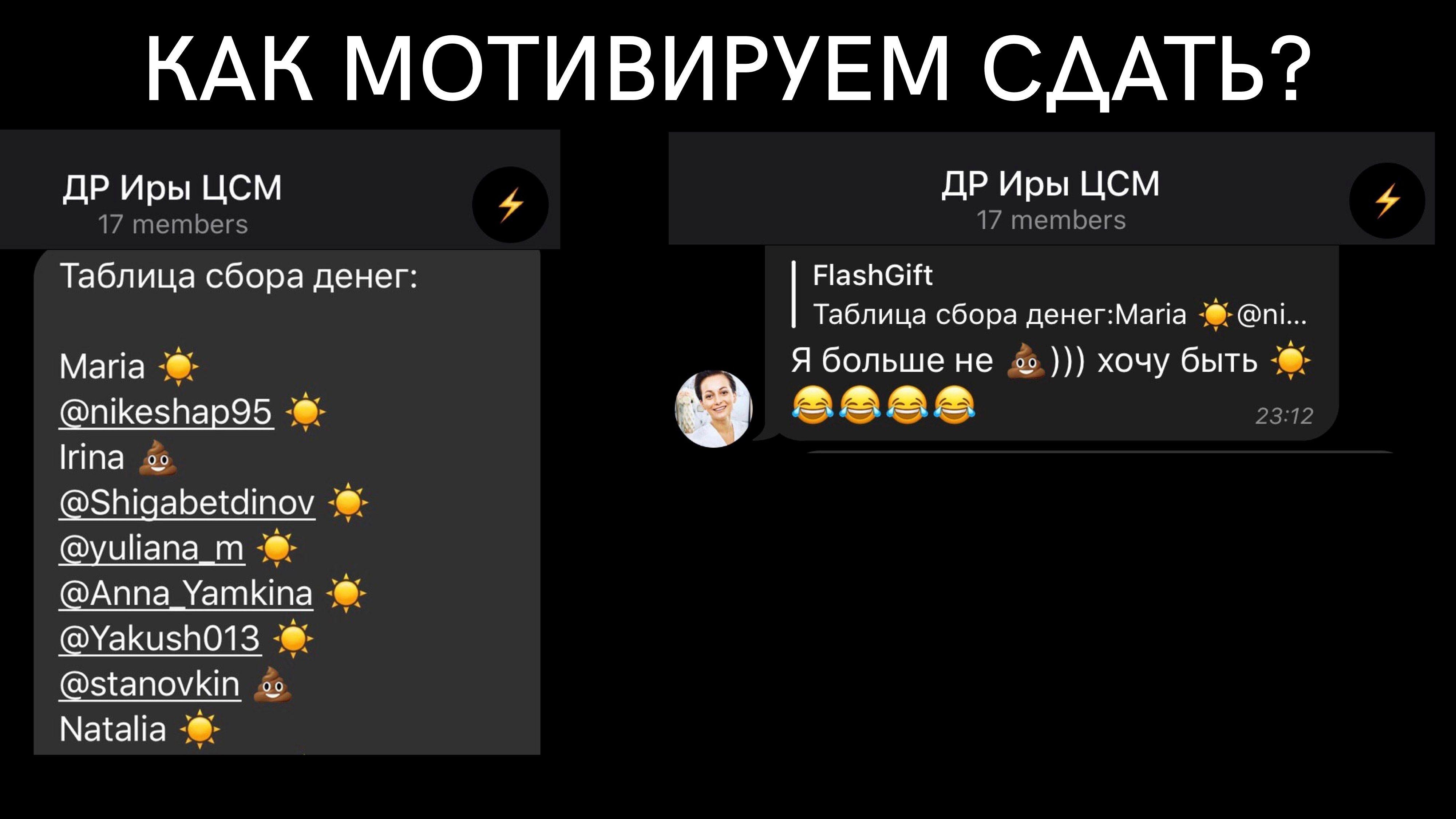 vc.ru / Общественное давление ускоряет сбор денег: люди сдают, потому что неприятно быть какашкой четыре раза подряд, а портить свою репутацию среди коллег не хочется