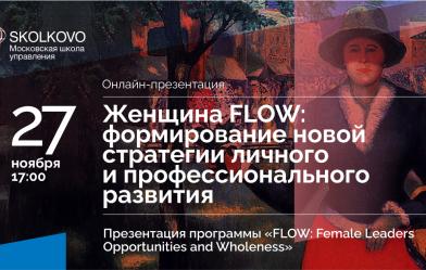 Приглашаем вас на презентацию образовательной программы для женщин «FLOW: Female Leaders Opportunities and Wholeness» и мастер-класс по формированию стратегии личного и профессионального развития.