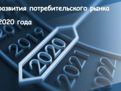 Центр развития потребительского рынка бизнес-школы СКОЛКОВО подвел итоги 2020 года